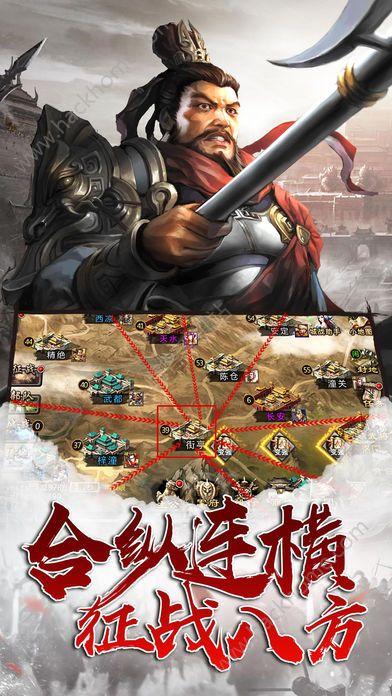 指掌三国游戏安卓版图4: