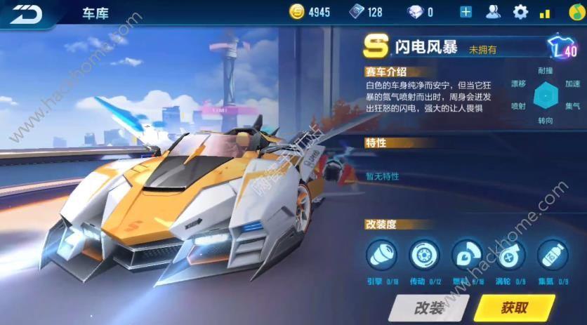 QQ飞车手游S车什么时候出 S级赛车上线时间[多图]图片3