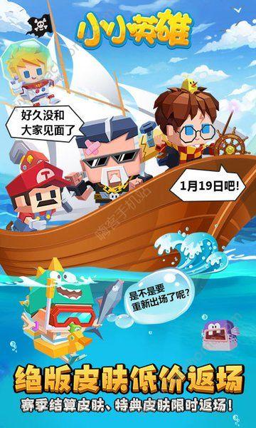 4399小小英雄游戏最新版本官方下载图5: