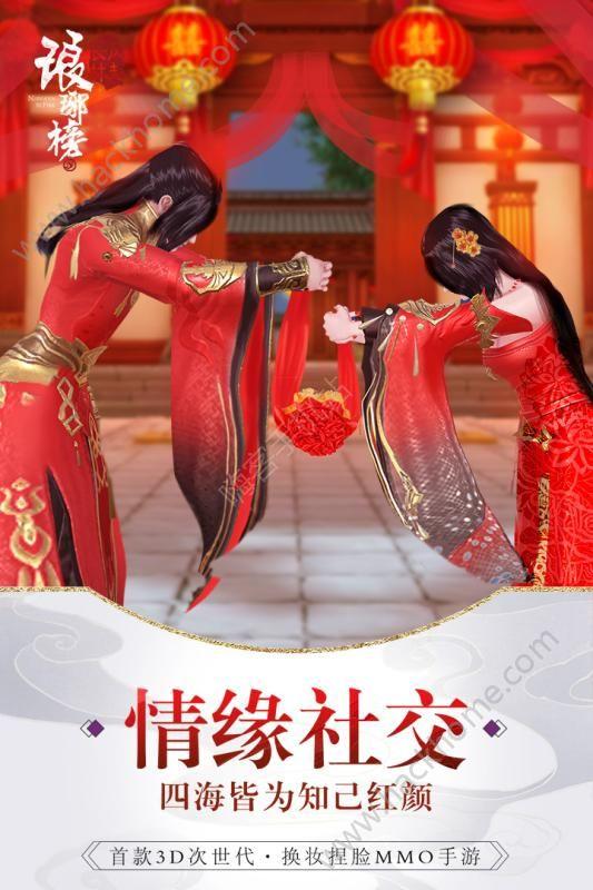 琅琊榜风起长林手游下载最新版图3: