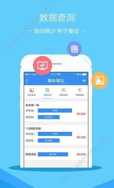 河南省平顶山安全教育平台登录入口app官方版手机下载图片2