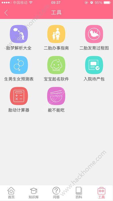 胎儿发育评测工具app苹果版软件下载安装图3: