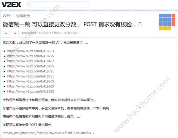 微信跳一跳分数怎么修改 分数修改器下载地址分享[多图]图片2_嗨客手机站