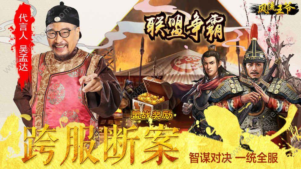 风流王爷手游官网下载图1: