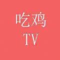 吃鸡tv推荐码卡密账号app下载手机版 v1.0