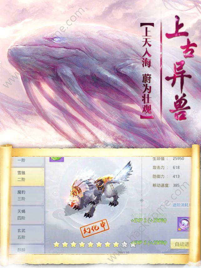 绝世天尊游戏官方网站下载图2:
