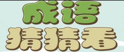 秦猜成语是什么成语_成语玩命猜秦字和晋字中间有红色礼球是什么