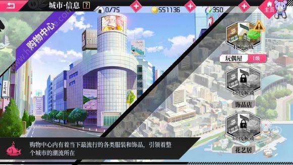 腾讯约会大作战正版手游官方网站图3: