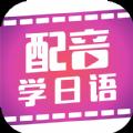 配音学日语app