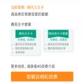 联通地王卡购买申请入口