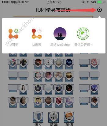 微信小程序IU同学在哪里?微信小程序IU同学入口介绍[多图]图片3