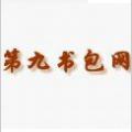 第九书包网h文辣文