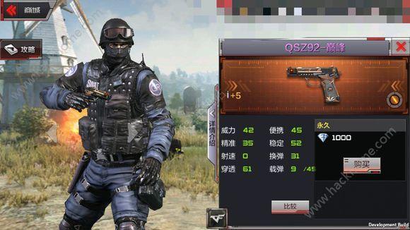 穿越火线枪战王者QSZ92巅峰怎么得 QSZ92巅峰属性介绍[多图]图片1