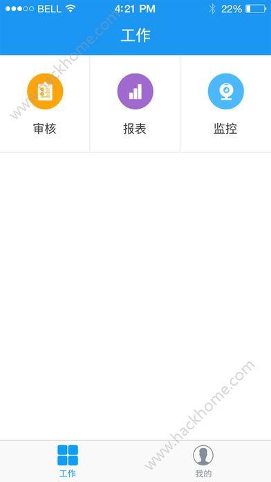 悦动办公苹果版手机app下载图1: