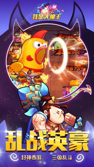 我是大魔王游戏安卓手机版图2: