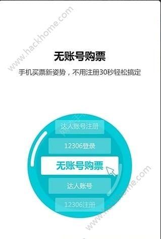 2018年春运火车抢票工具神器app官方版安卓手机下载图3: