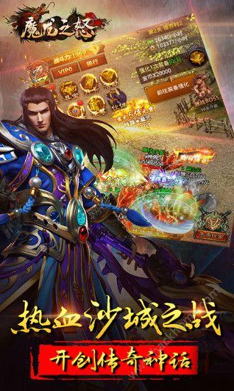 魔龙之怒手游官方正式版图3: