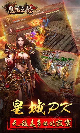 魔龙之怒手游官方正式版图1: