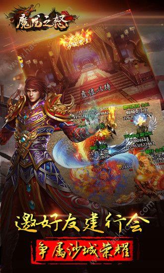 魔龙之怒手游官方正式版图5: