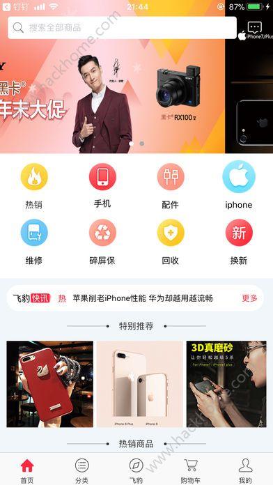 飞豹之家官方app下载手机版图2: