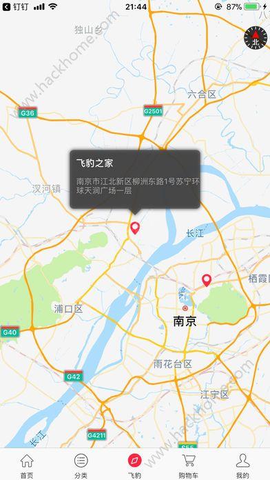 飞豹之家官方app下载手机版图3: