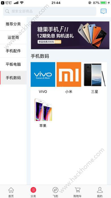 飞豹之家官方app下载手机版图4: