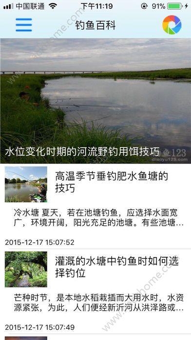 渔鱼乐手机客户端app下载图1: