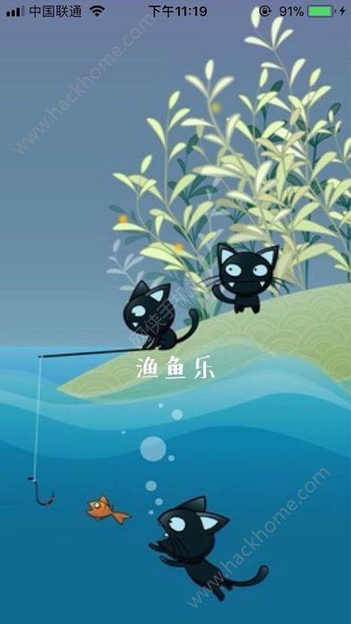 渔鱼乐手机客户端app下载图5: