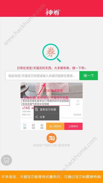 神券网app官方手机版下载图1: