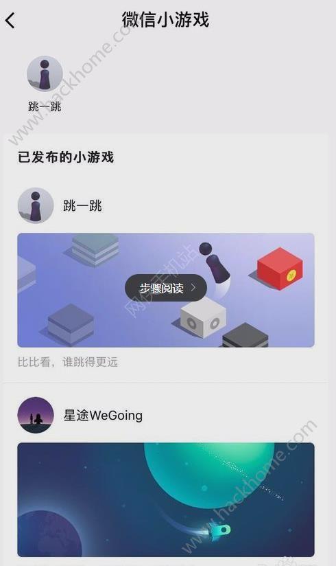 微信星途WeGoing怎么玩 刷高分技巧攻略[多图]图片1_嗨客手机站