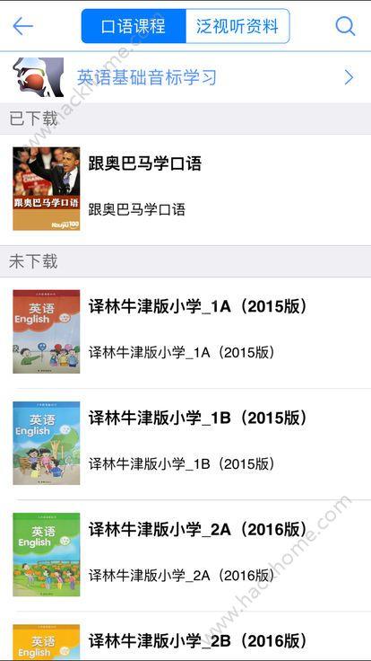 易加口语官方app下载手机版图2: