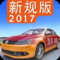 驾考家园2018最新免费版app下载安装 v5.34