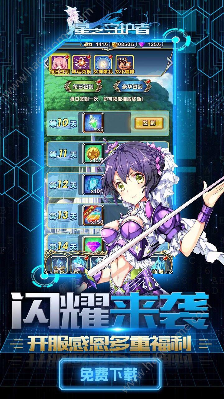 星之守护者游戏官网下载图2: