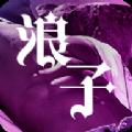 浪子直播安卓最新版app下载 V2.0