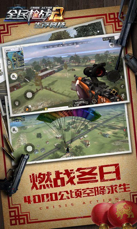 全民枪战2机甲崛起下载安装官方网站图1: