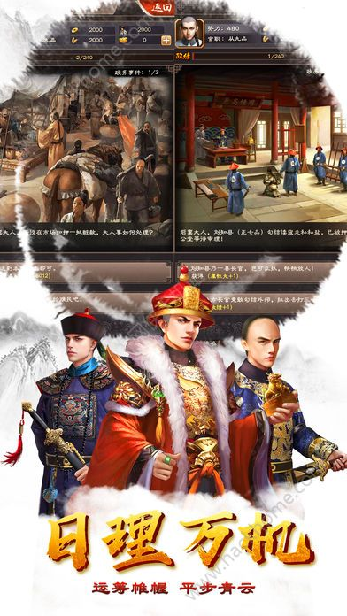 一品王爷游戏官方网站下载图1: