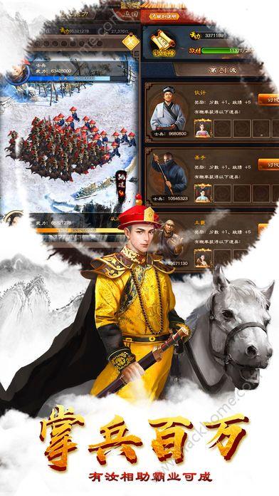 一品王爷游戏官方网站下载图3: