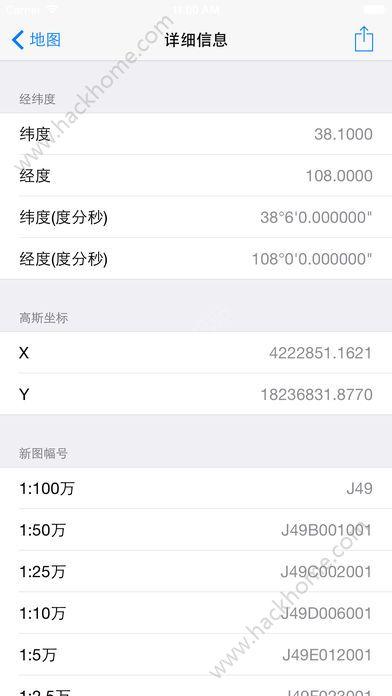 坐标小工具app官方版苹果手机下载图2: