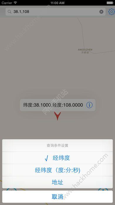 坐标小工具app官方版苹果手机下载图3: