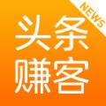 头条赚客官方app下载手机版 v1.0.1