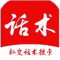 恋爱话术库软件手机版app下载 v0.0.43