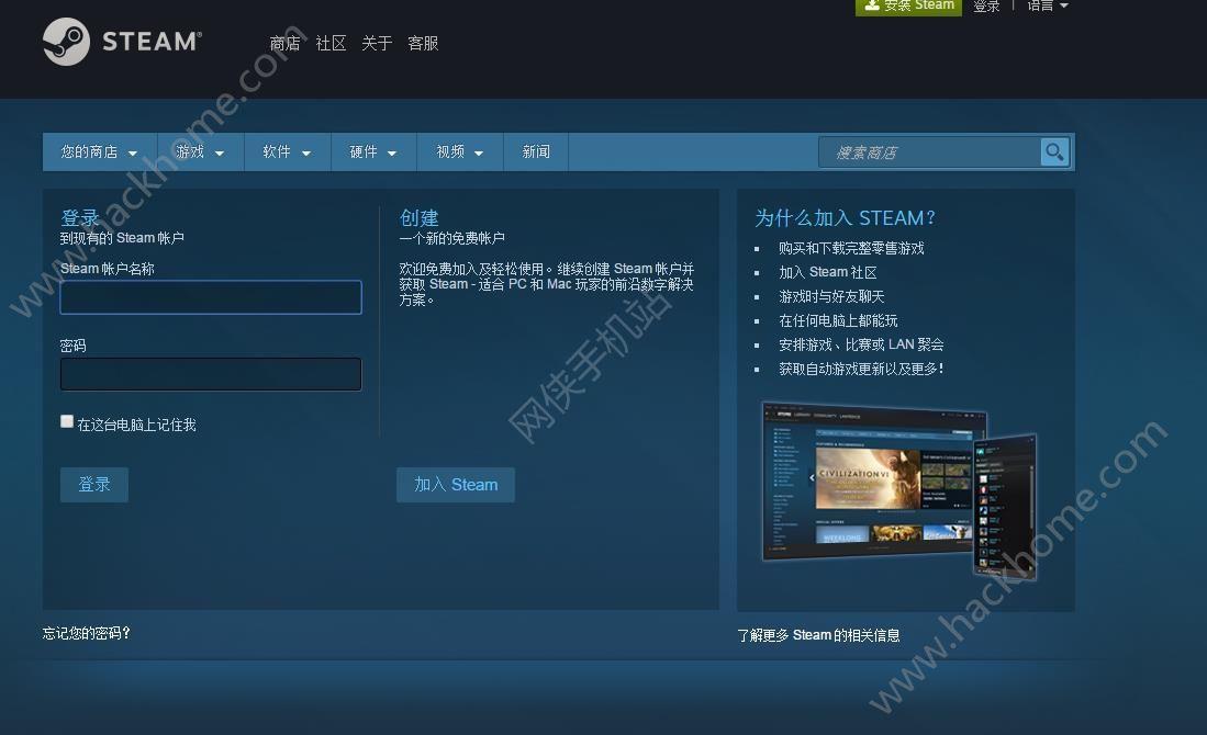 绝地求生国服QQ号绑定STEAM账号方法 steam账号绑定QQ号教程图片1_嗨客手机站