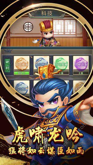 九州霸主天下手游官方网站下载图4: