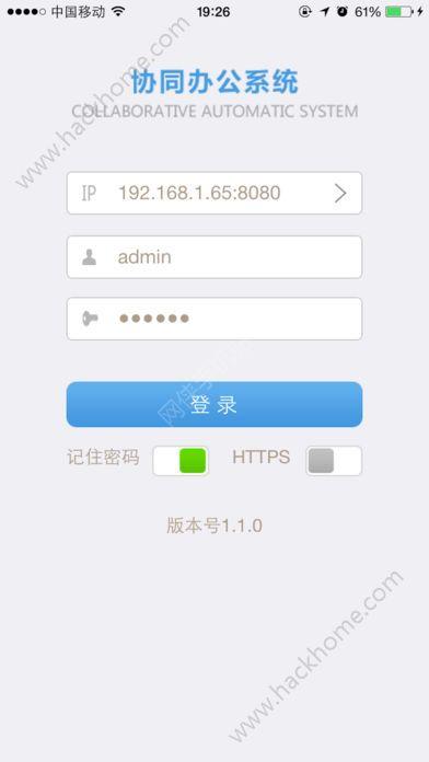 天天办公app软件手机版下载图1: