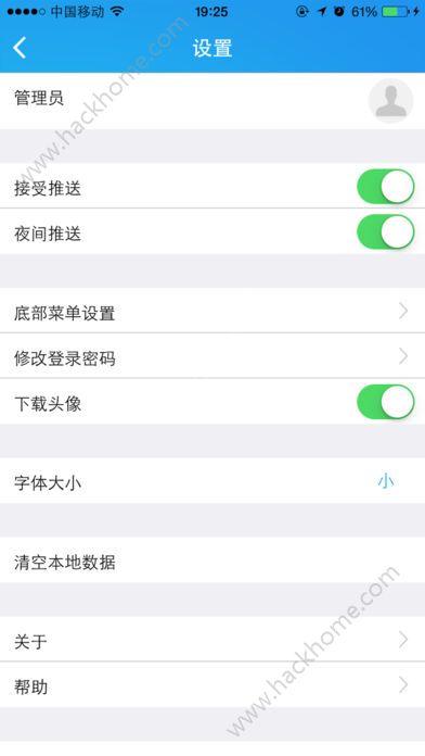 天天办公app软件手机版下载图3: