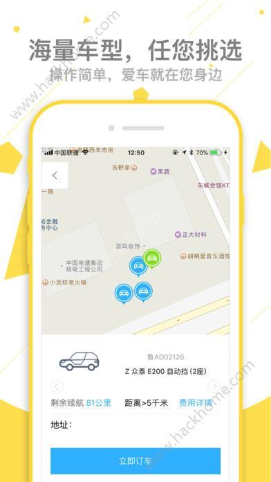 博友出行手机版app软件下载图1: