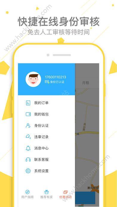 博友出行手机版app软件下载图3: