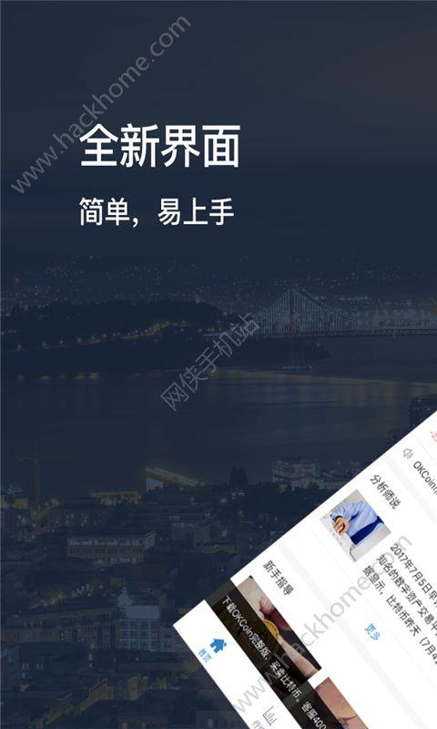 比特币OKCoin交易平台官方版app下载安装图1: