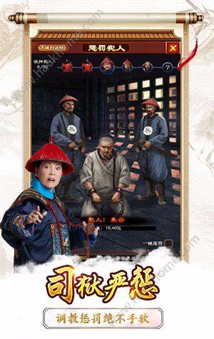 清宫无间斗官方网站正版手游下载图3:
