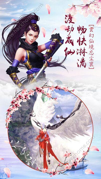 天外飞仙官方iOS手机版图3: